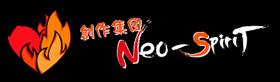 創作集団Neo-Spirit オフィシャルウェブサイト